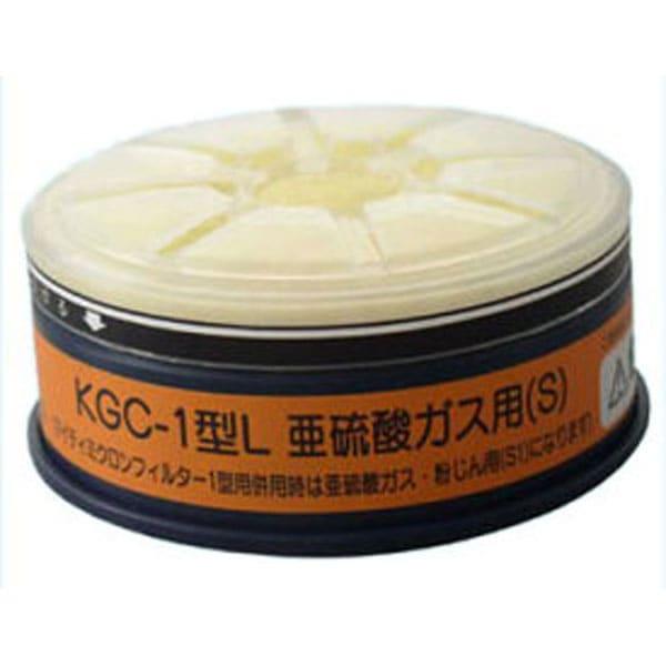 【興研】 亜硫酸ガス用吸収缶(S) KGC-1型L マイティミクロンフィルター付 (1個) 【ガスマスク・作業用】