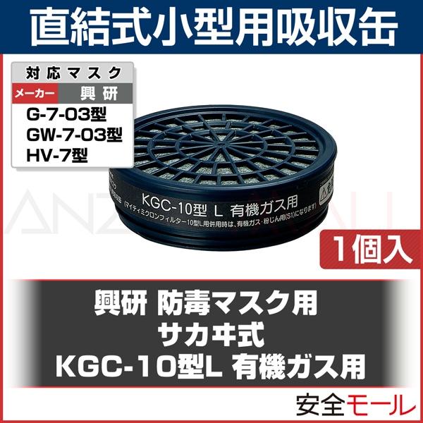 商品アイコンKGC-10型L-03 有機ガス用