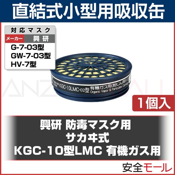 商品アイコン KGC-10型LMC 有機ガス用