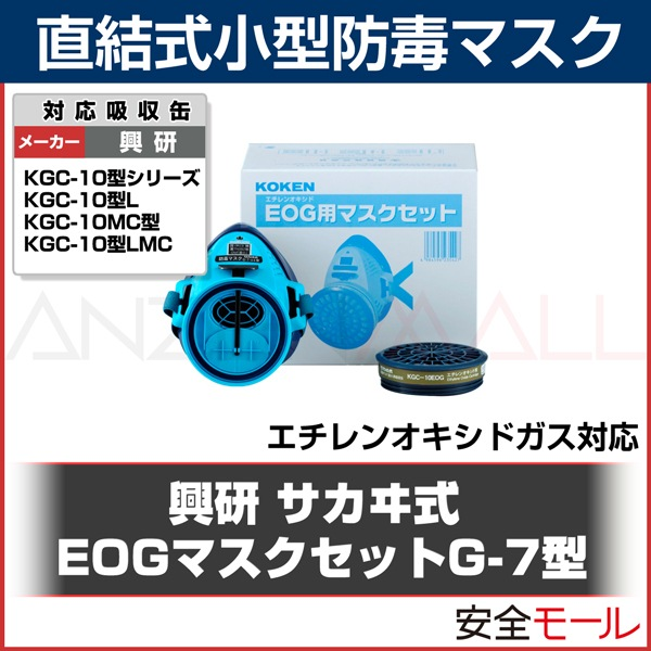 商品画像EOGマスクセット