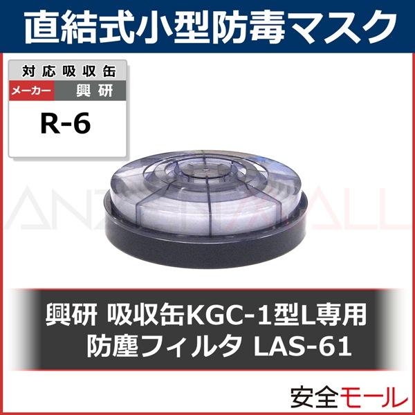 商品アイコンLAS-61