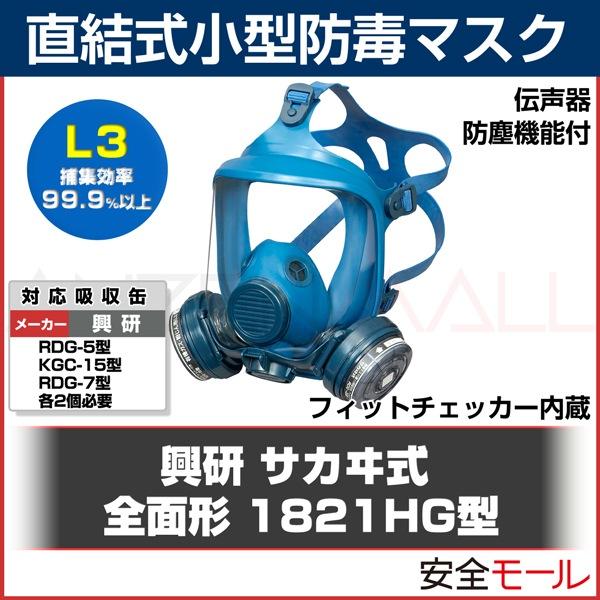 商品アイコン防毒マスク1821HG