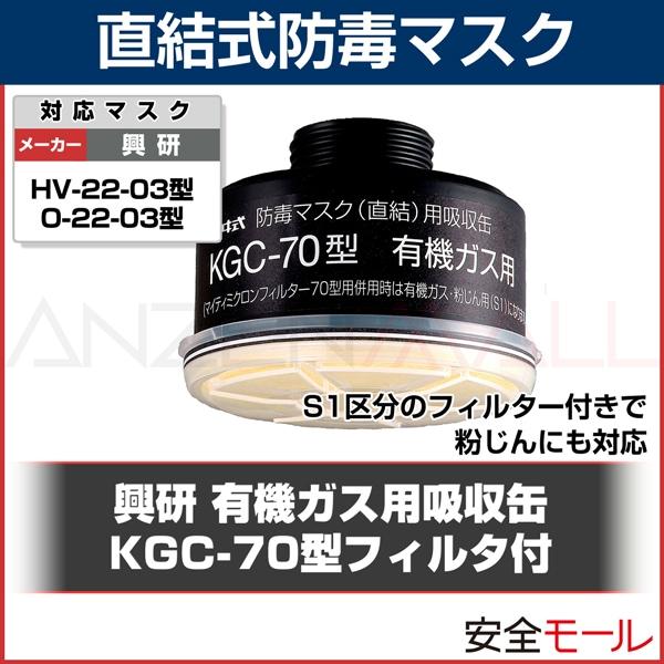 商品アイコンKGC-70フィルター