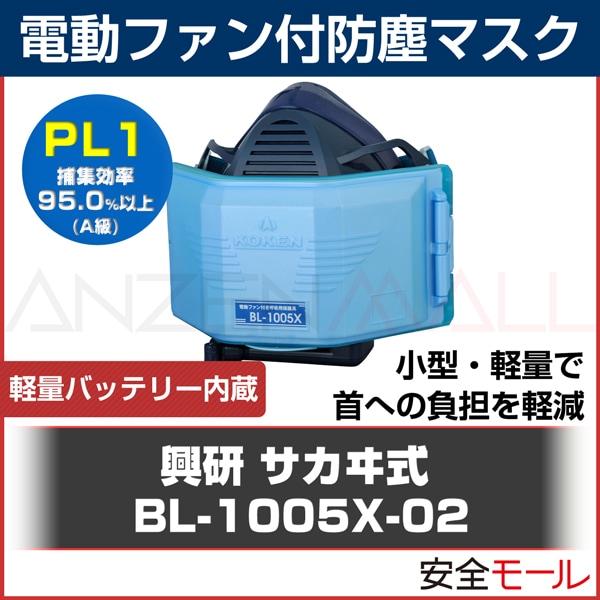 商品画像BL1005X型