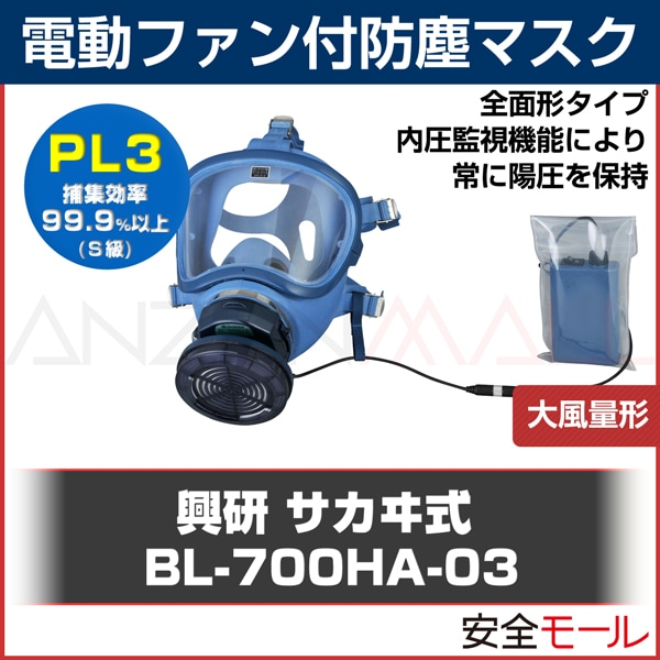 商品画像BL-700HA-03型