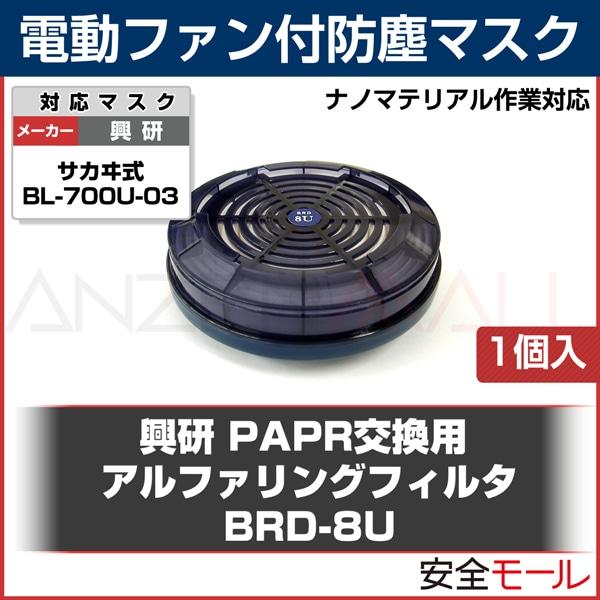 商品画像BLD-8U型
