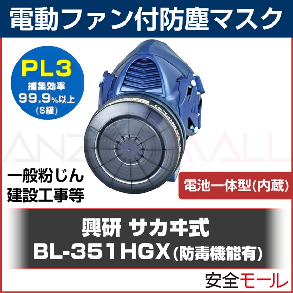 商品画像BL351HGX