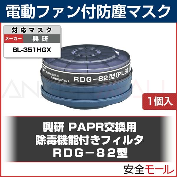 商品画像RDG-82