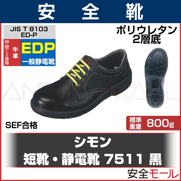 商品画像シモン7511黒静電