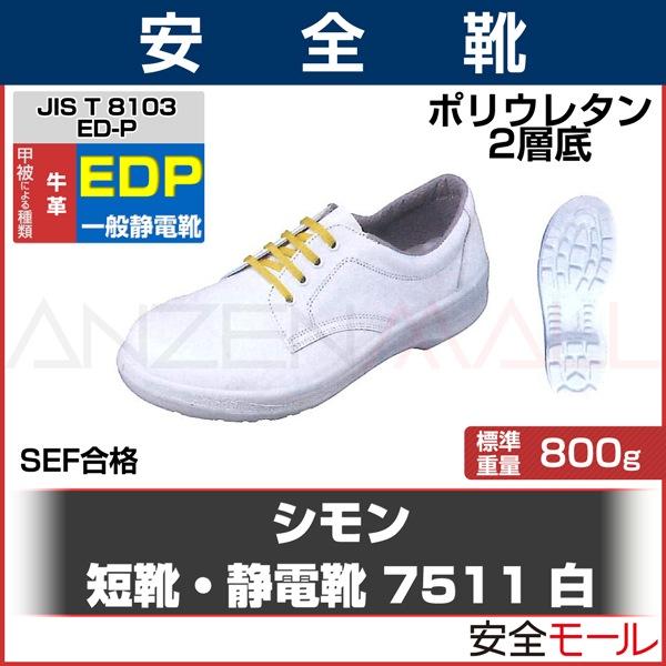 商品画像シモン7511白