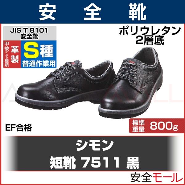 商品画像シモン7511黒