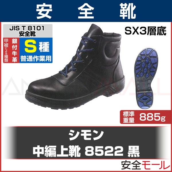 商品画像8522 黒