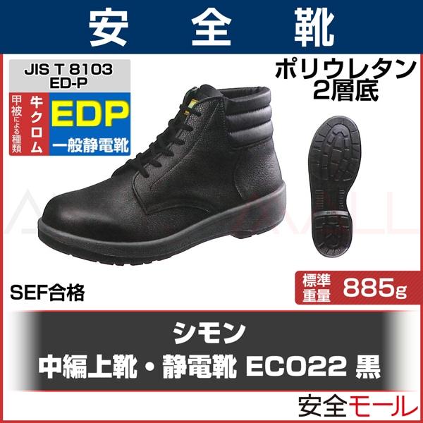 商品画像ECO22 黒