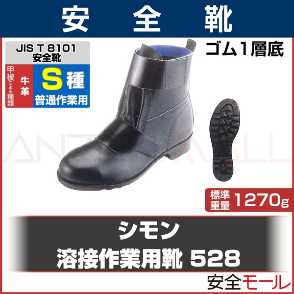 商品画像528溶接靴