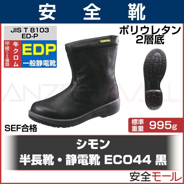 商品画像ECO44黒