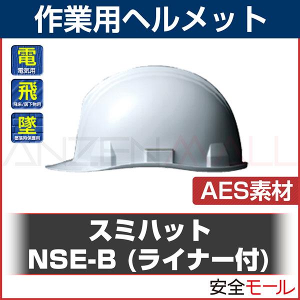商品アイコンAES素材 ヘルメット NSE-B (ライナー入)