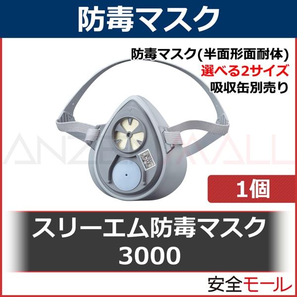 防毒マスク 3100 (半面形面体)