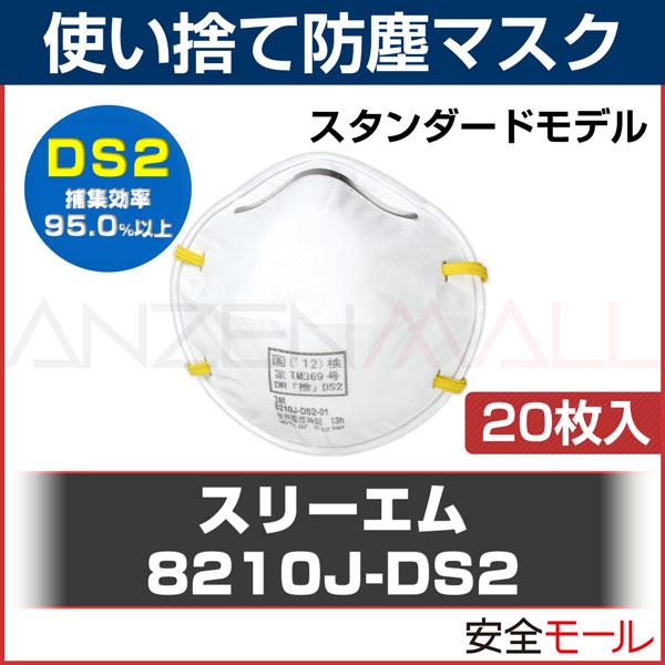 商品画像3M/スリーエム 使い捨て式 防塵マスク8210J-DS2 (20枚入)