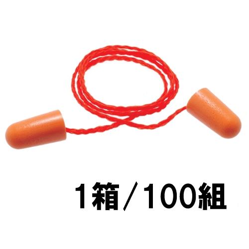 【3M】 耳栓 No.1110コード付 (1箱/200組) (NRR:29dB) 【防音・騒音対策】