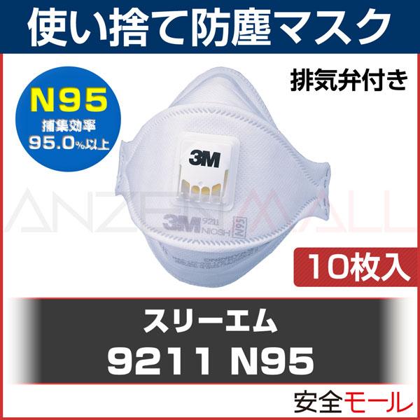 商品画像3M/スリーエム 使い捨て式 防塵マスク9211 N95 (10枚入)