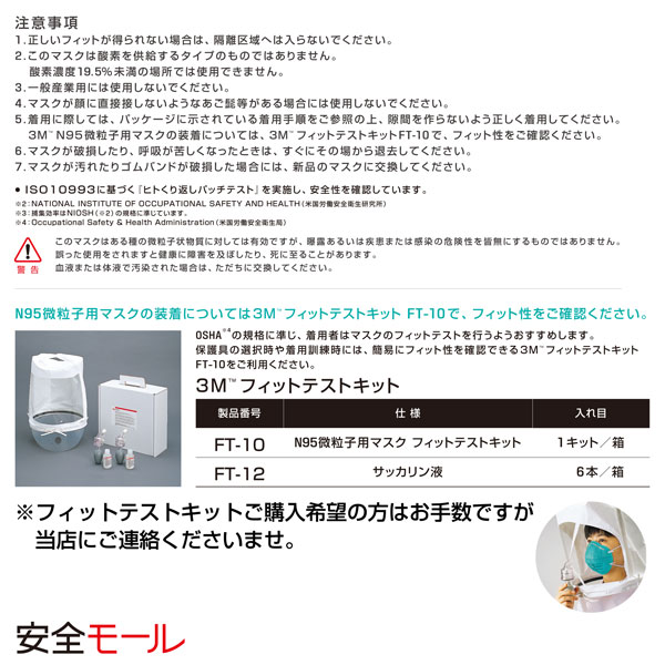2商品画像スリーエムN95レスピレーター注意事項及びフィットテストキットのご紹介。