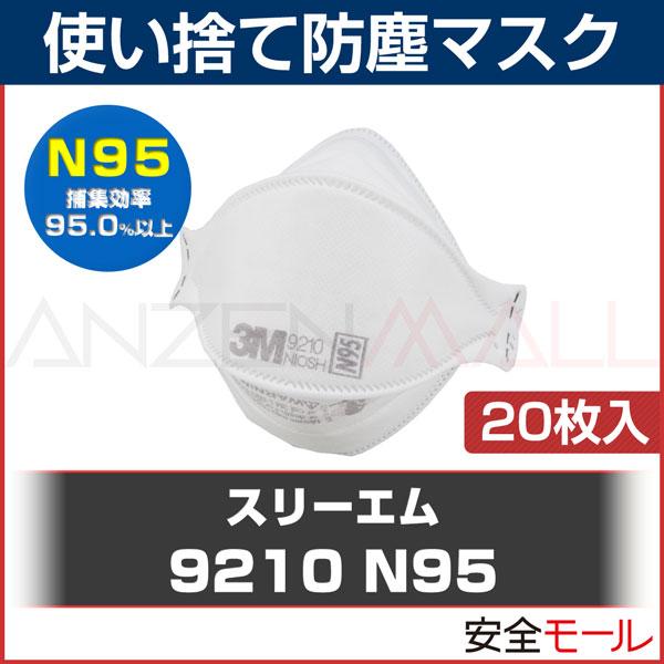 商品画像3M/スリーエム 使い捨て式 防塵マスク9210 N95 (20枚入)