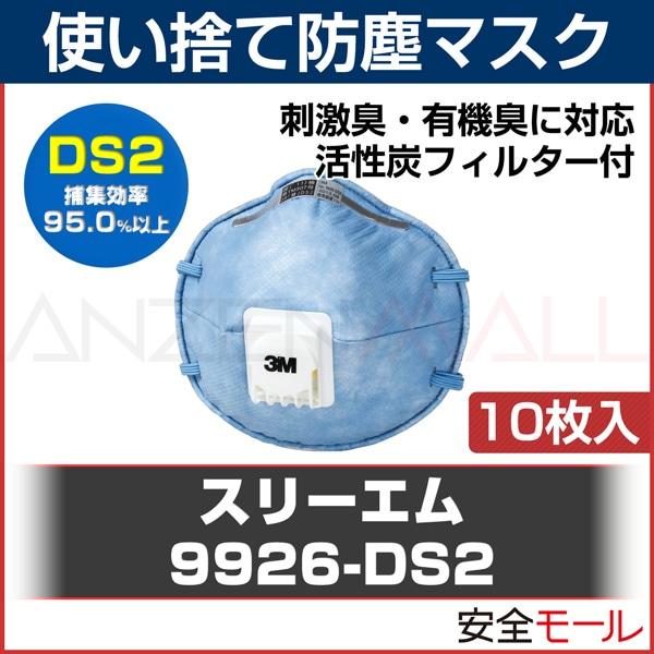 商品画像【3M/スリーエム】使い捨て式防塵マスク 9926-DS2 (10枚入)【粉塵/作業用/医療用/PM2.5/大気汚染/火山灰対策】