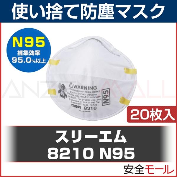 【3M】 使い捨て式 防塵マスク 8210-N95 (20枚入)