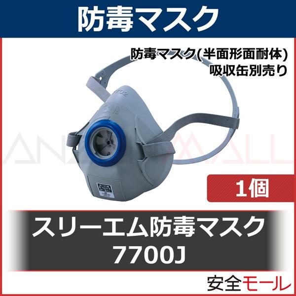 商品アイコン防毒マスク 3000 (半面形面体) 3100(S/M)3200(M/L)