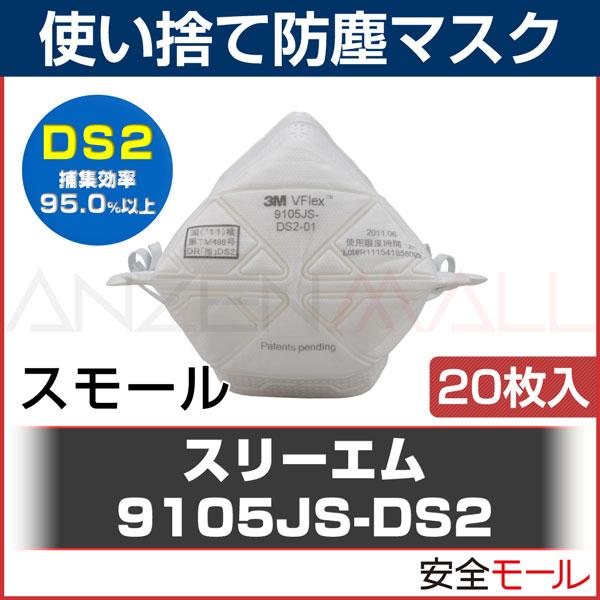 商品アイコン使い捨て式 防塵マスク 8511-DS2(10枚入)スリーエム社製。