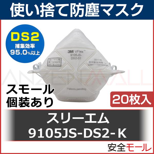 商品アイコン使い捨て式 防塵マスクVFlex 9105JS-DS2-K(20枚入)(スモールサイズ 個装あり)スリーエム社製。