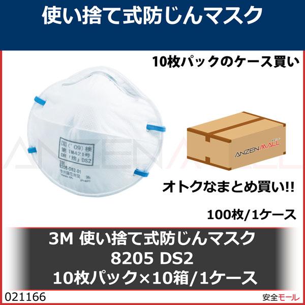 商品画像0211663M 使い捨て式防じんマスク 8205 DS2  (10枚入) 8205DS210 1箱