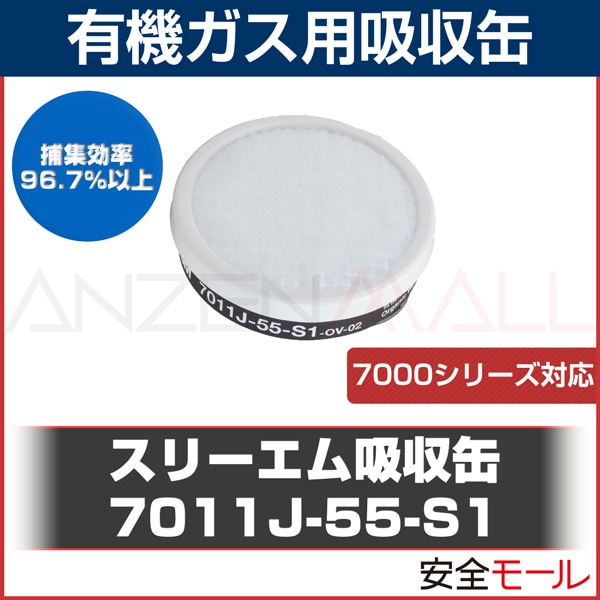 商品アイコン【3M/スリーエム】防毒マスク用吸収缶7007J コンビネーション用