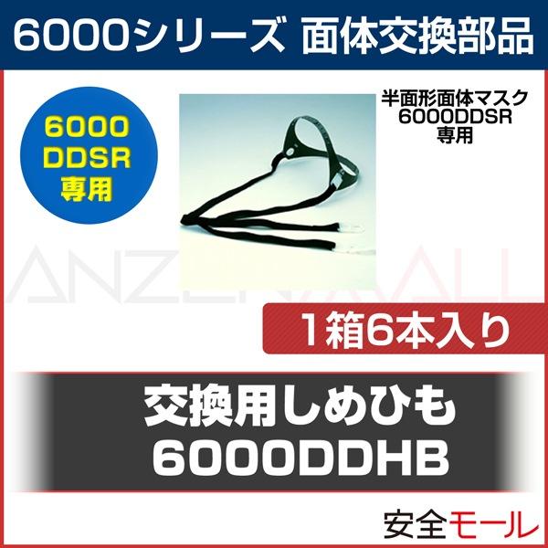 商品画像 面体交換部品6000DDSR交換用しめひも