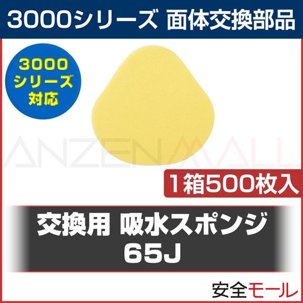 商品画像面体交換部品3000シリーズスポンジ65J