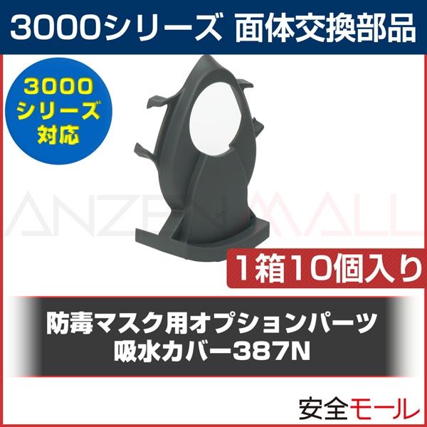商品画像面体交換部品3000シリーズ吸水カバー