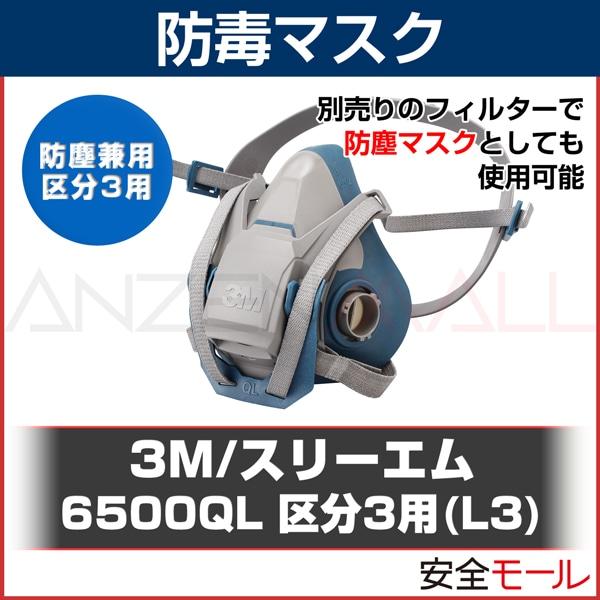 商品画像6500QL区分3用