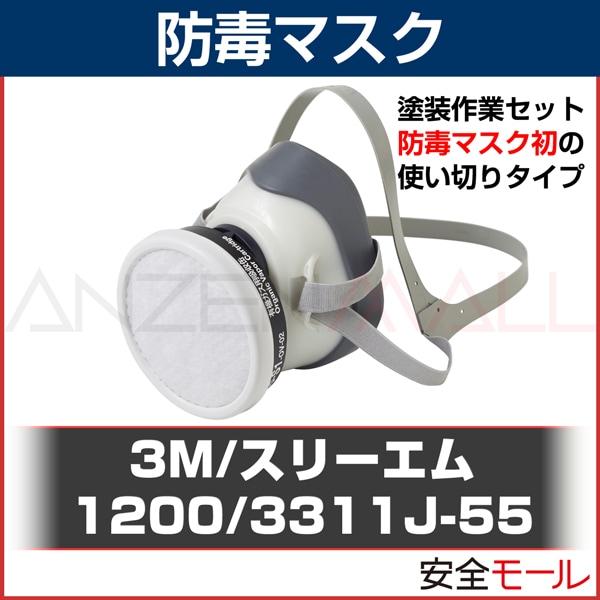 商品画像1200/3311J-55