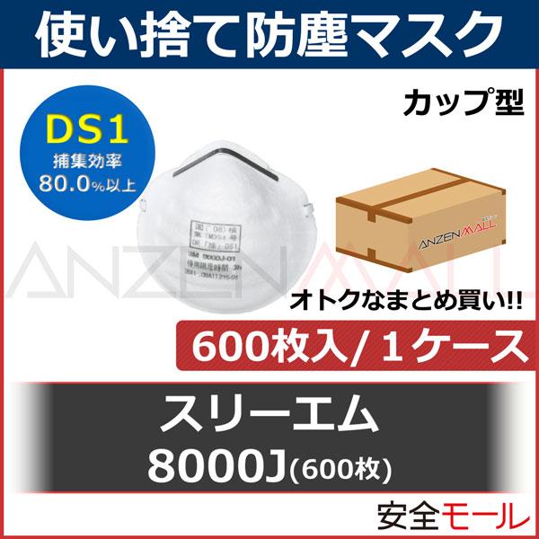 商品画像【3M/スリーエム】使い捨て式 防塵マスク 8000J DS1(50枚入)