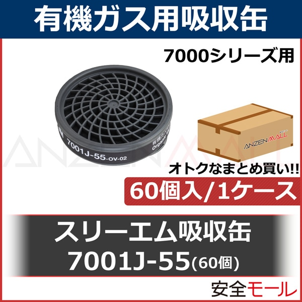 商品画像【3M/スリーエム】7001J-55
