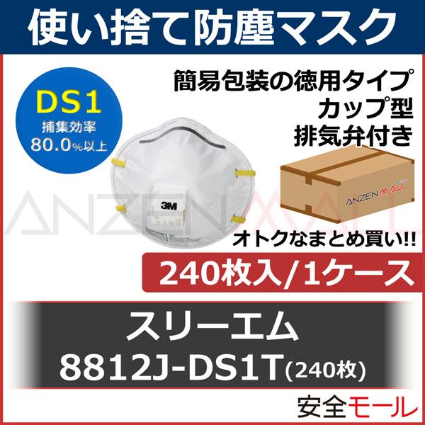 商品画像【3M/スリーエム】使い捨て式 防塵マスク 8812J-DS1 (10枚入)