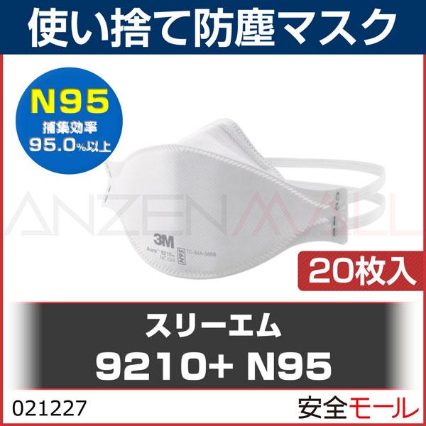 商品画像3M/スリーエム 使い捨て式 防塵マスク9210+ N95 (20枚入)