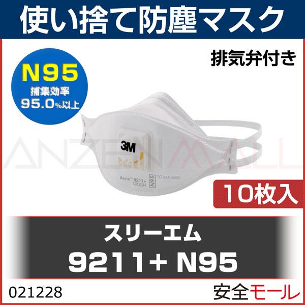 商品アイコン使い捨て式 防塵マスクAura™ 9211+ N95(10枚入り)スリーエム社製。