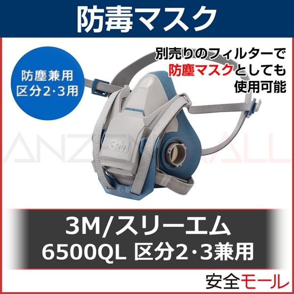 商品画像6500QL区分2・3兼用