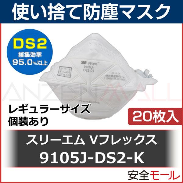 商品アイコン使い捨て式 防塵マスクVFlex 9105J-DS2-K(20枚入)(レギュラーサイズ 個装あり)スリーエム社製。