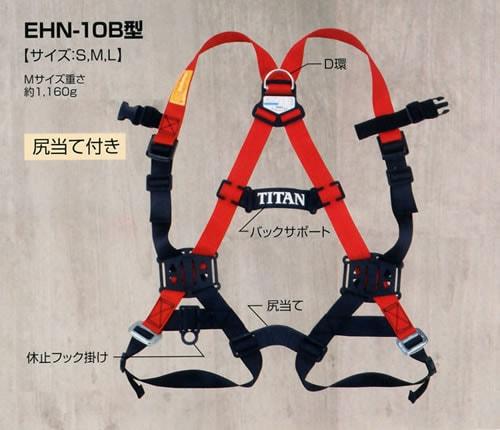 商品アイコンロケッツハーネス型安全帯 EHN-10B型