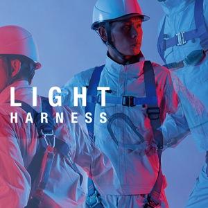 藤井電工・ツヨロンの新規格、ライトハーネス