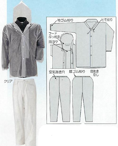 【富士ビニール工業】 レインストーリー1000 M〜EL(上下セット)【業務用・作業用・レインコート 】