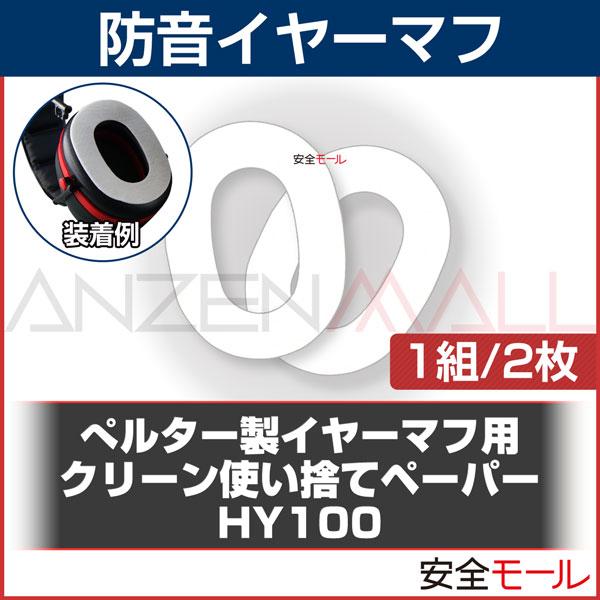 商品アイコンイヤーマフ用 HY100クリーン 使い捨てペーパー (1組)