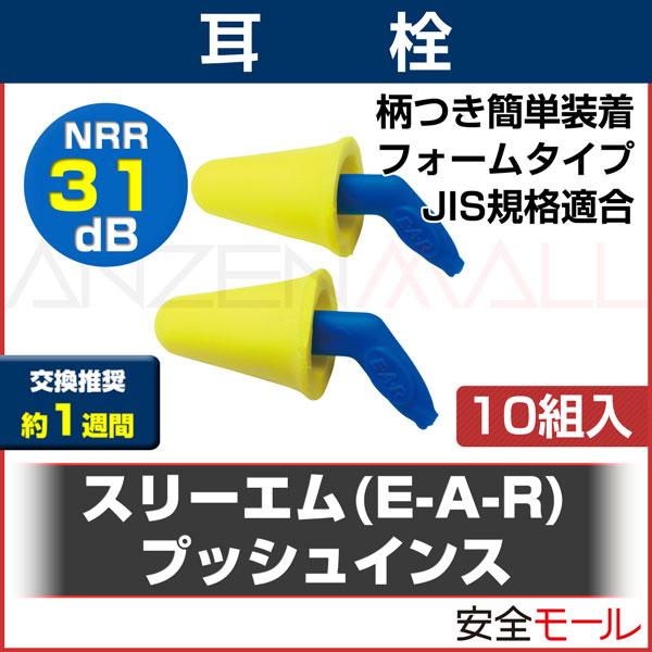 商品アイコン【スリーエム】 耳栓 プッシュインスひもなし(10組入)